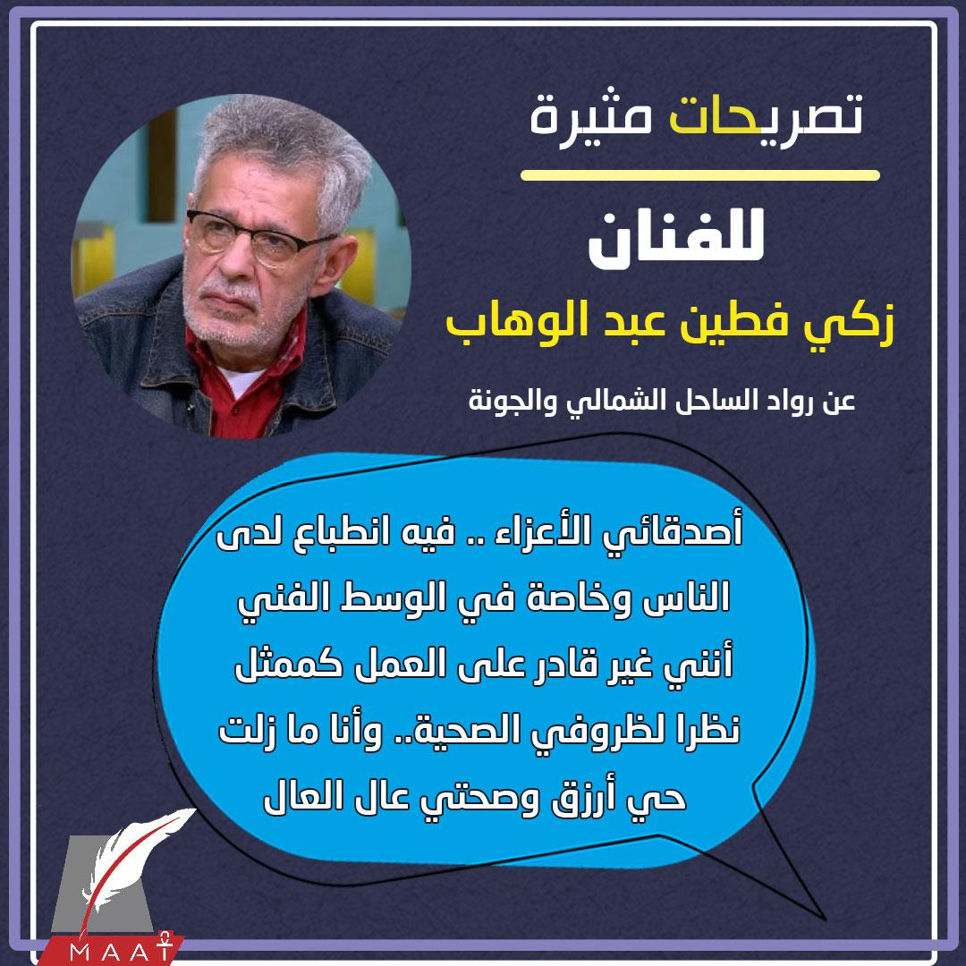 تصريحات مثيرة للفنان زكي فطين عبد الوهاب عن رواد الساحل الشمالي والجونة -  Maat Group